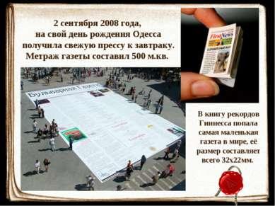 2 сентября 2008 года, на свой день рождения Одесса получила свежую прессу к з...
