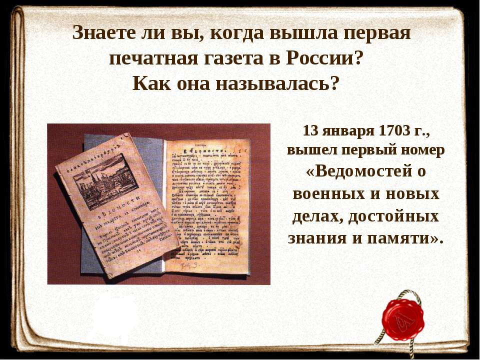 Знаете ли вы, когда вышла первая печатная газета в России? Как она называлась...