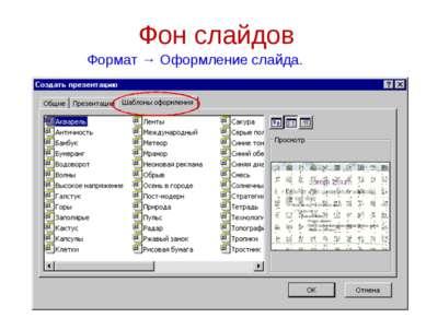 Фон слайдов Формат → Оформление слайда.