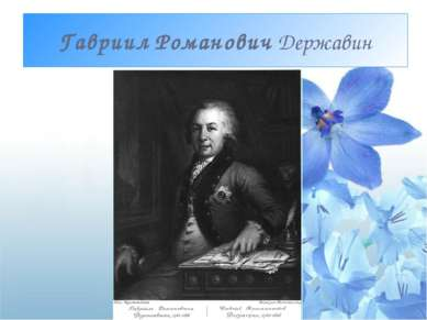 ГавриилРомановичДержавин