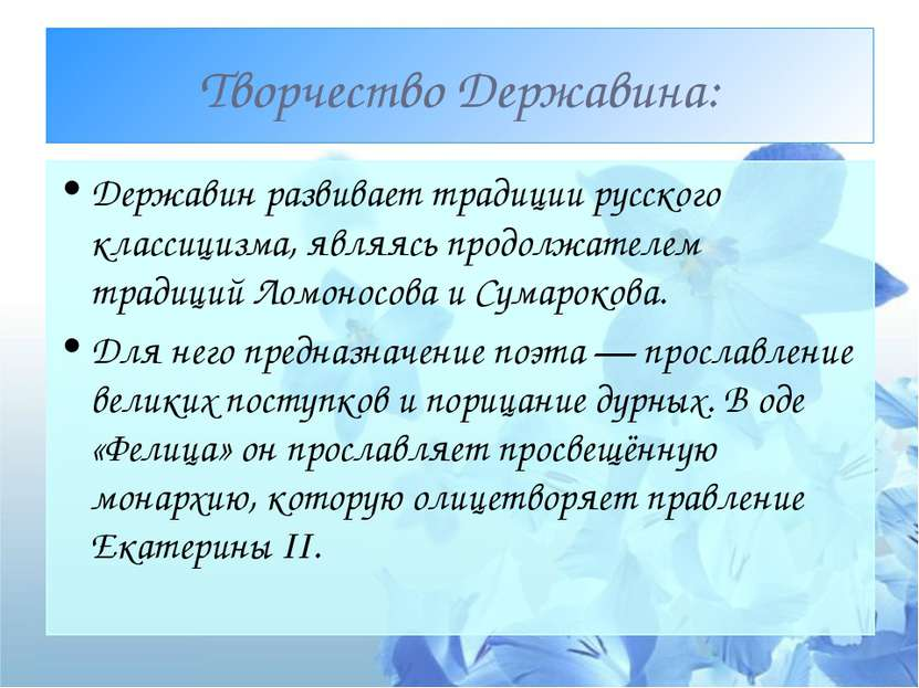 Творчество Державина: Державин развивает традиции русского классицизма, являя...