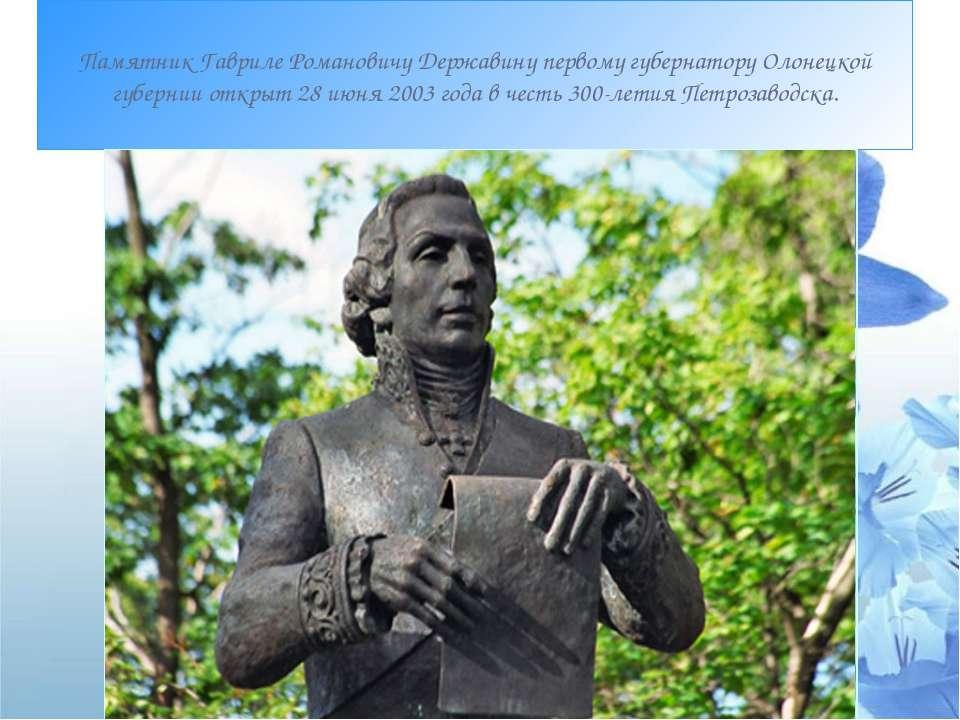 Памятник Гавриле Романовичу Державину первому губернатору Олонецкой губернии ...