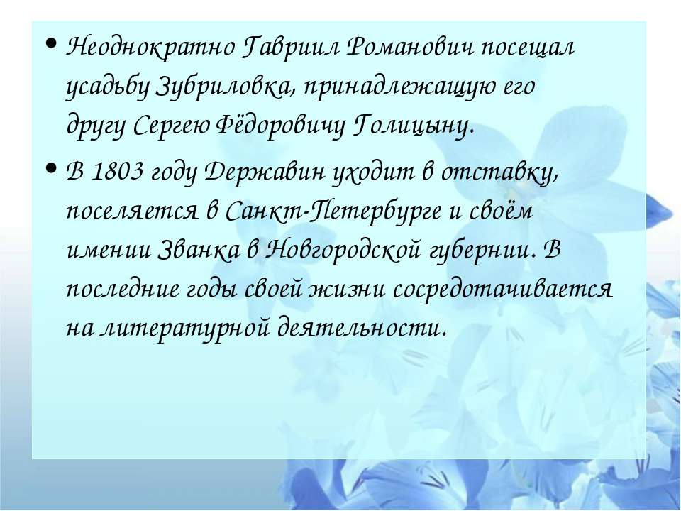 Неоднократно Гавриил Романович посещал усадьбуЗубриловка, принадлежащую его ...