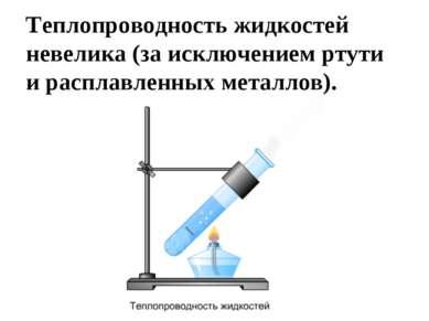 Теплопроводность жидкостей невелика (за исключением ртути и расплавленных мет...