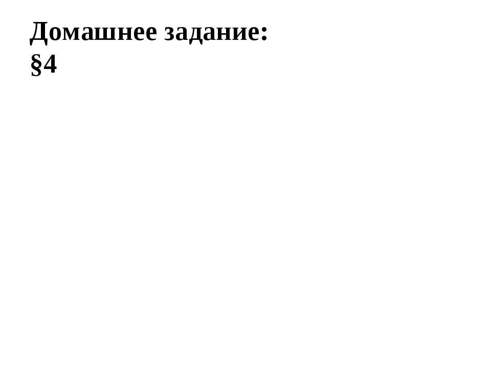 Домашнее задание: §4