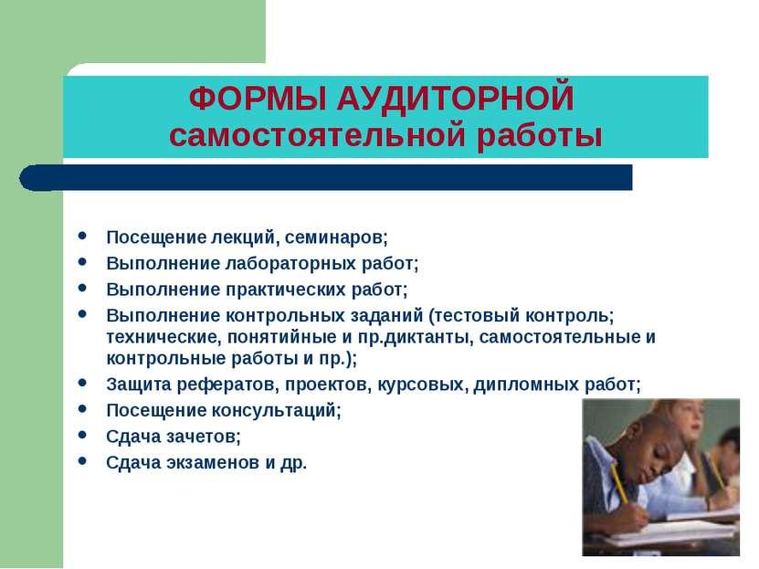 ФОРМЫ АУДИТОРНОЙ самостоятельной работы Посещение лекций, семинаров; Выполнен...