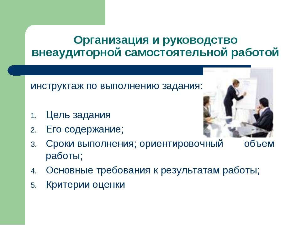 Организация и руководство внеаудиторной самостоятельной работой инструктаж по...