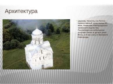 Архитектура Церковь Нико лы на Ли пне— православный храм конца XIII века, па...