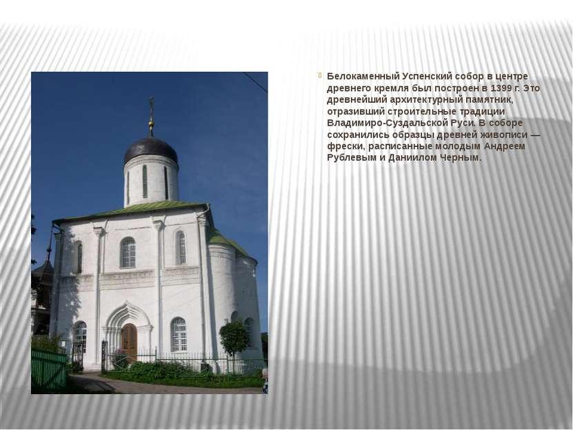 Белокаменный Успенский собор в центре древнего кремля был построен в 1399 г. ...