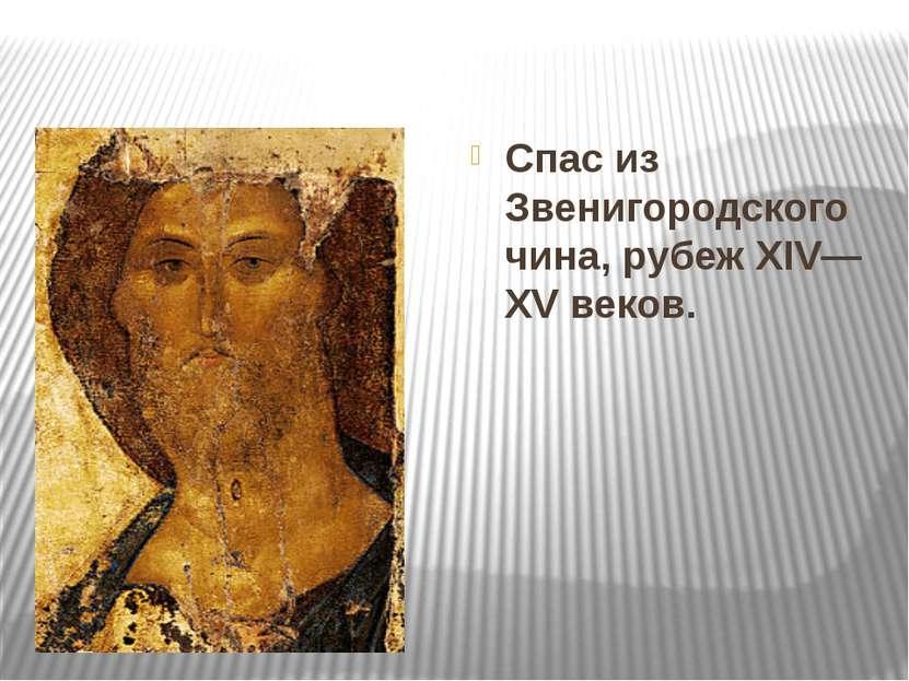 Спас из Звенигородского чина, рубеж XIV—XV веков.
