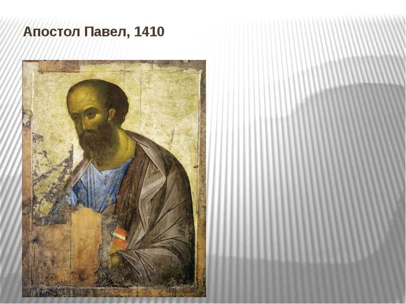 Апостол Павел, 1410