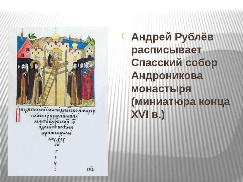 Андрей Рублёв расписывает Спасский собор Андроникова монастыря (миниатюра кон...