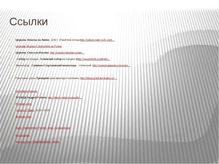 Ссылки Церковь Николы на Липне, 1292 г. (Памятник южныхhttp://culture.natm.ru...