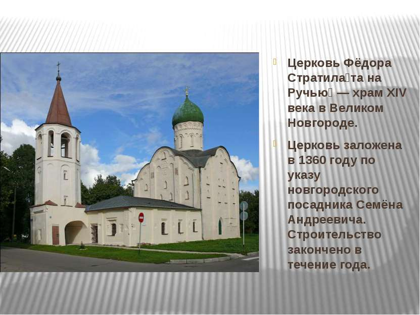Церковь Фёдора Стратила та на Ручью — храм XIV века в Великом Новгороде. Цер...