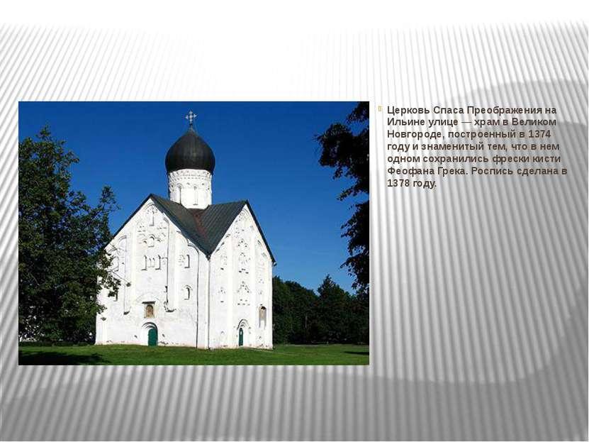 Церковь Спаса Преображения на Ильине улице— храм в Великом Новгороде, постро...