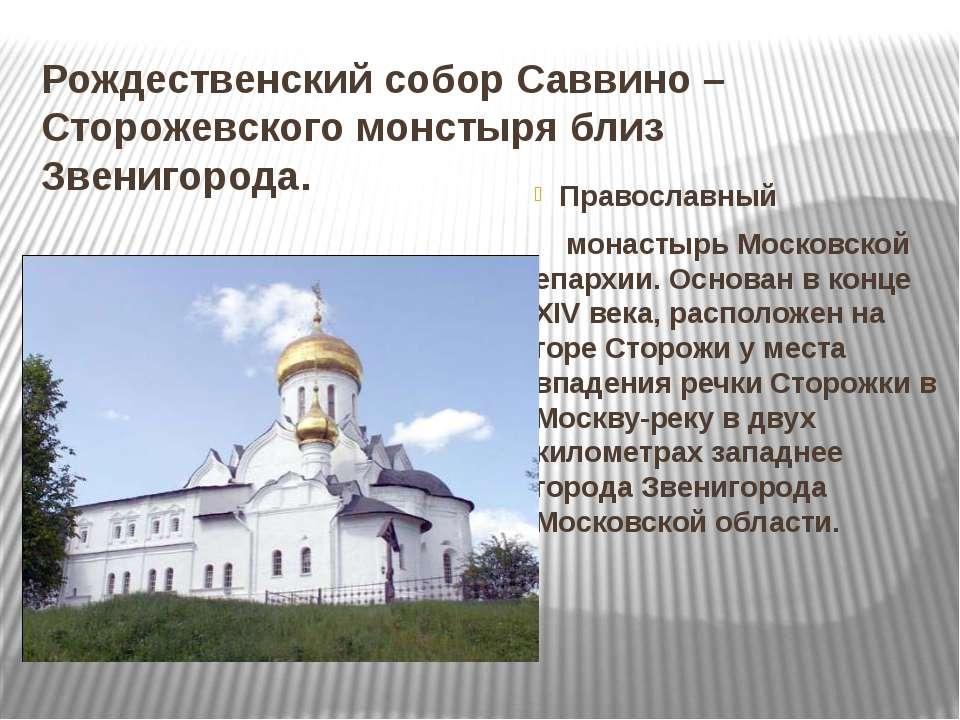 Рождественский собор Саввино – Сторожевского монстыря близ Звенигорода. Право...