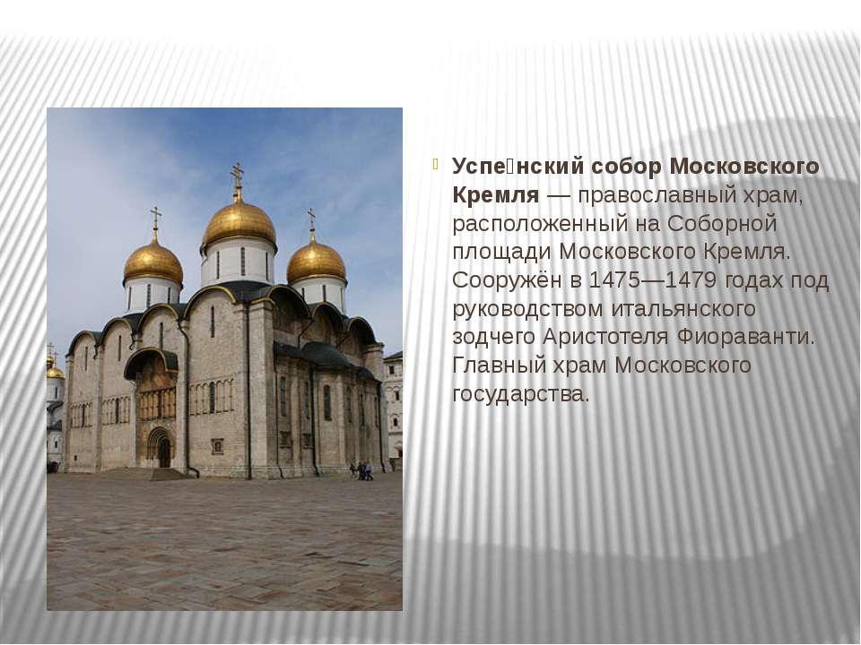 Успе нский собор Московского Кремля— православный храм, расположенный на Соб...