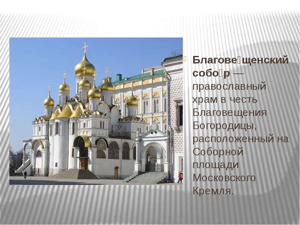 Благове щенский собо р— православный храм в честь Благовещения Богородицы, р...