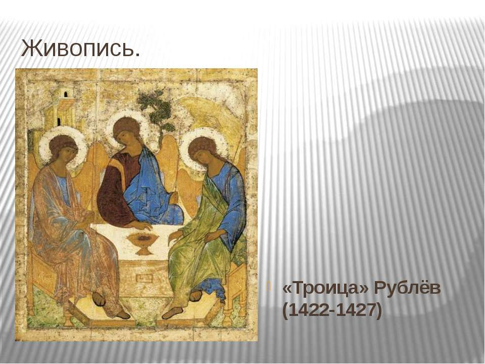Живопись. «Троица» Рублёв (1422-1427)