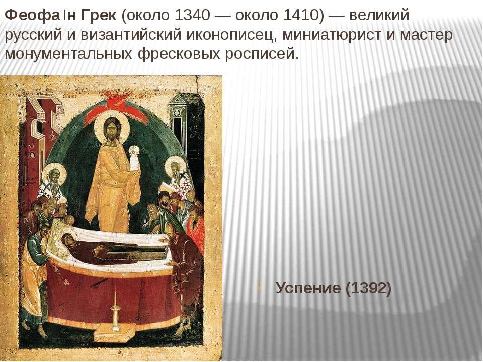 Феофа н Грек (около 1340 — около 1410)— великий русский и византийский иконо...