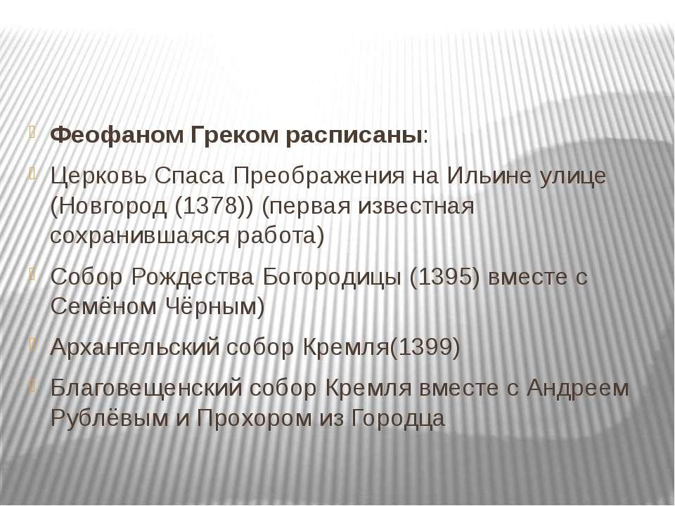 Феофаном Греком расписаны: Церковь Спаса Преображения на Ильине улице (Новгор...