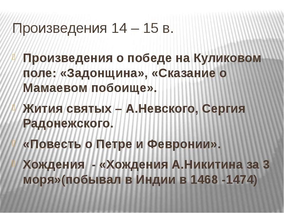 Произведения 14 – 15 в. Произведения о победе на Куликовом поле: «Задонщина»,...