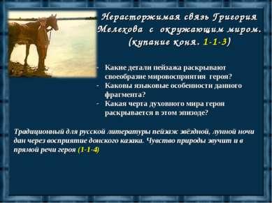 Нерасторжимая связь Григория Мелехова с окружающим миром. (купание коня. 1-1-...