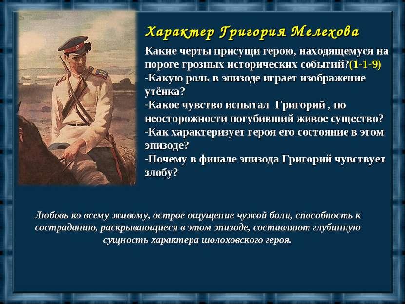 Характер Григория Мелехова Какие черты присущи герою, находящемуся на пороге ...