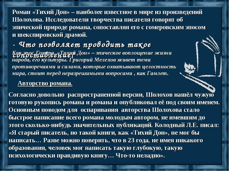 Роман «Тихий Дон» – наиболее известное в мире из произведений Шолохова. Иссле...