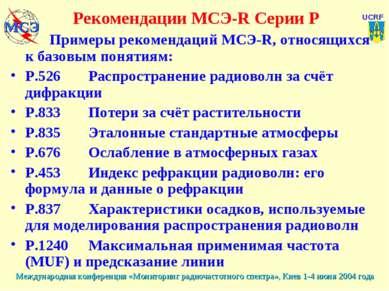 Примеры рекомендаций МСЭ-R, относящихся к базовым понятиям: P.526 Распростран...