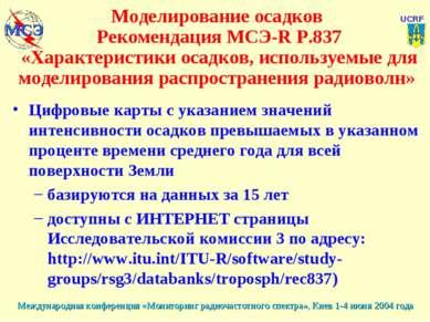Моделирование осадков Рекомендация МСЭ-R P.837 «Характеристики осадков, испол...