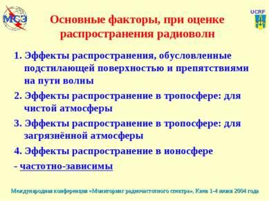 Основные факторы, при оценке распространения радиоволн 1. Эффекты распростран...