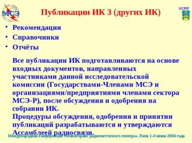 Публикации ИК 3 (других ИК) Рекомендации Справочники Отчёты Все публикации ИК...