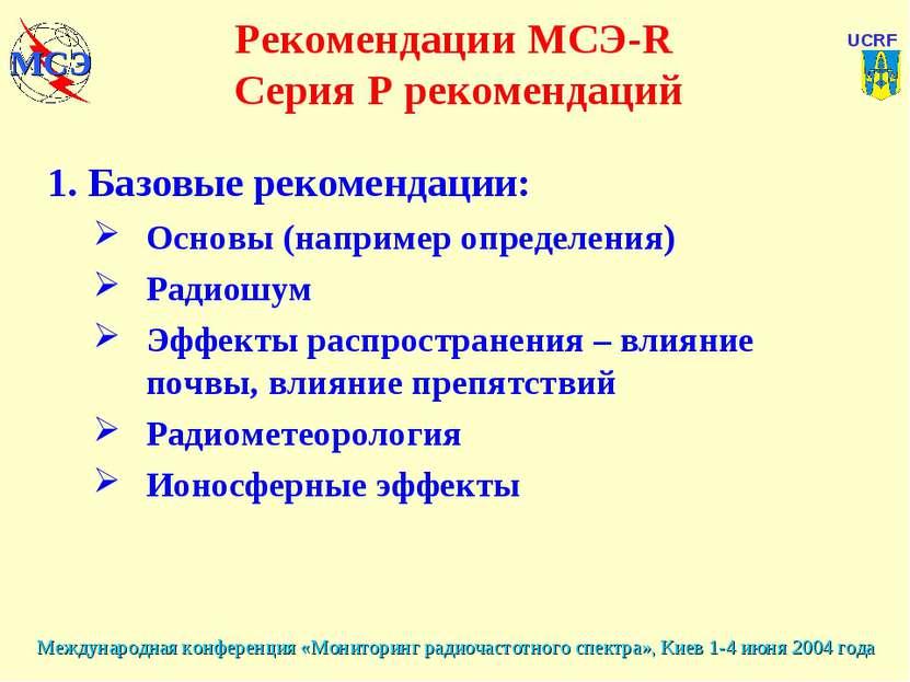 Рекомендации МСЭ-R Серия Р рекомендаций 1. Базовые рекомендации: Основы (напр...