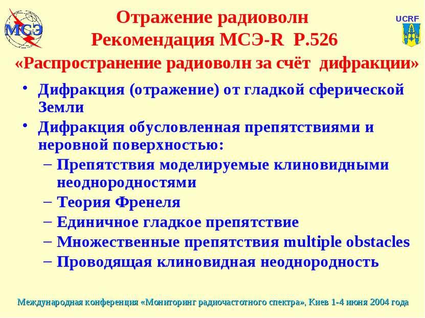 Отражение радиоволн Рекомендация МСЭ-R P.526 «Распространение радиоволн за сч...