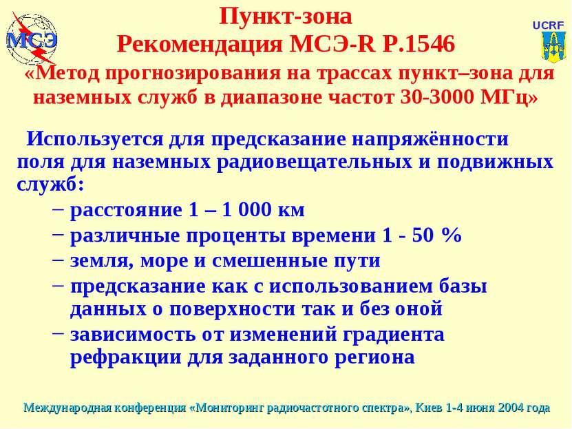 Пункт-зона Рекомендация МСЭ-R P.1546 «Метод прогнозирования на трассах пункт–...