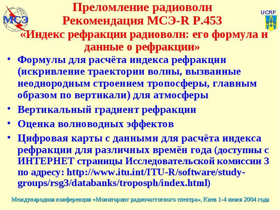 Преломление радиоволн Рекомендация МСЭ-R P.453 «Индекс рефракции радиоволн: е...