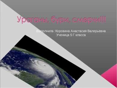Выполнила :Коровина Анастасия Валерьевна Ученица 5 Г класса