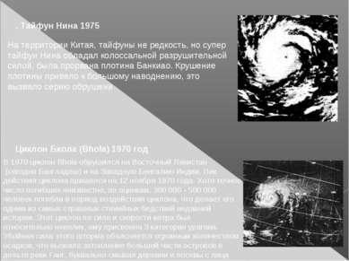 В 1970 циклон Bhola обрушился на Восточный Пакистан (сегодня Бангладеш) и на...