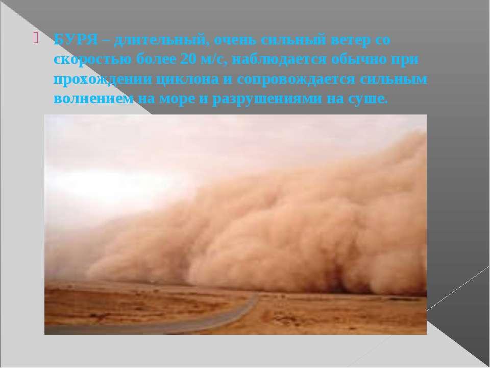 БУРЯ – длительный, очень сильный ветер со скоростью более 20 м/с, наблюдается...