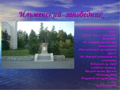 Ильменский заповедник У входа в заповедник, среди сосен, Стоит Ильич, как буд...