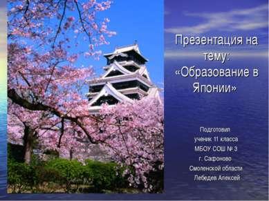 Презентация на тему: «Образование в Японии» Подготовил ученик 11 класса МБОУ ...