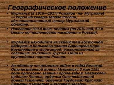 Географическое положение Мурманск (в 1916—1917) Романов -на- Му рмане) — горо...