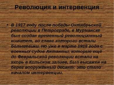 Революция и интервенция В 1917 году после победы Октябрьской революции в Петр...