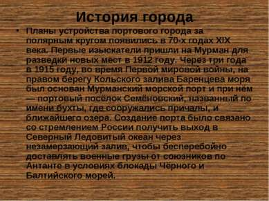 История города Планы устройства портового города за полярным кругом появились...