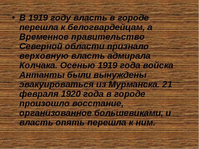 В 1919 году власть в городе перешла к белогвардейцам, а Временное правительст...