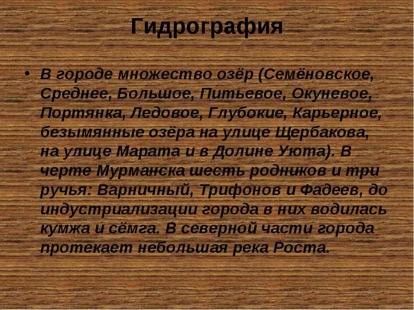 Гидрография В городе множество озёр (Семёновское, Среднее, Большое, Питьевое,...
