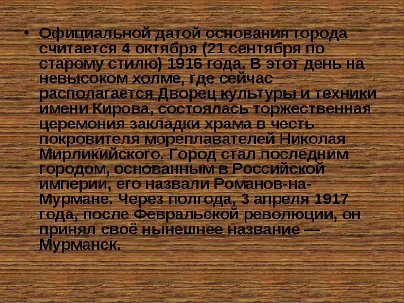 Официальной датой основания города считается 4 октября (21 сентября по старом...