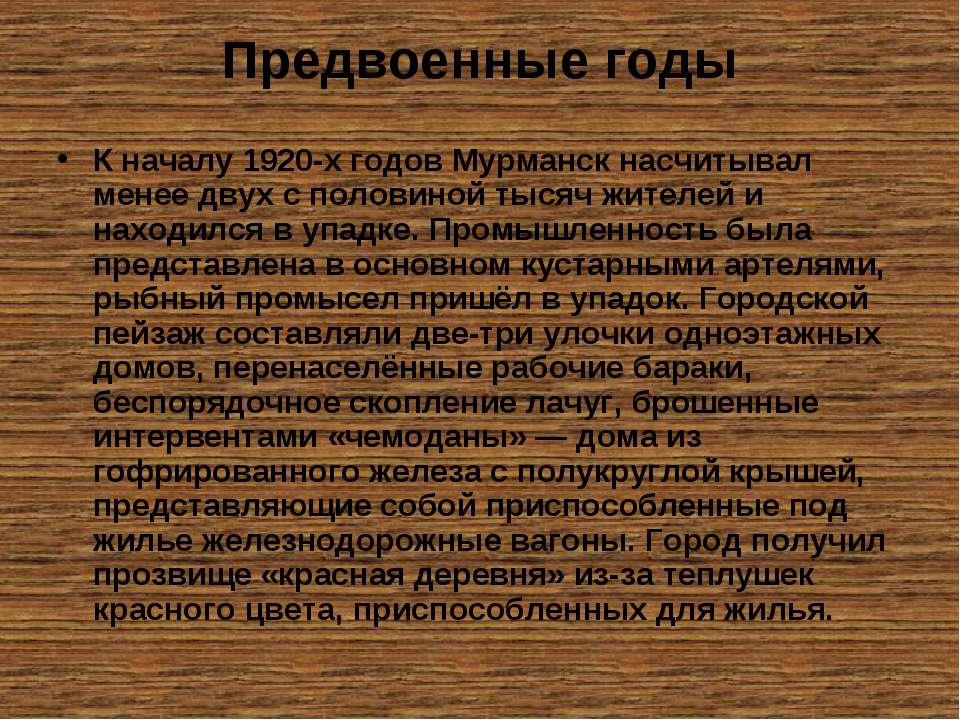 Предвоенные годы К началу 1920-х годов Мурманск насчитывал менее двух с полов...