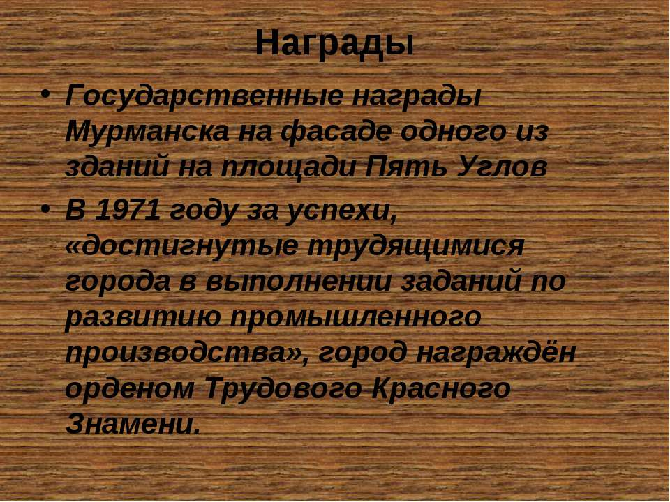 Награды Государственные награды Мурманска на фасаде одного из зданий на площа...